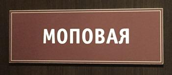 Моповая.jpg