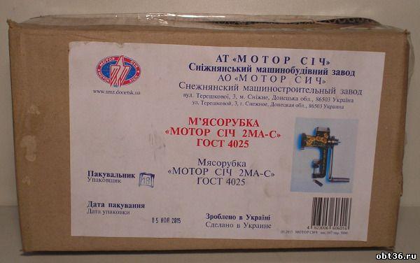 mjasorubka_motor-sich_2ma-c_hohloma_upakovka.jpg