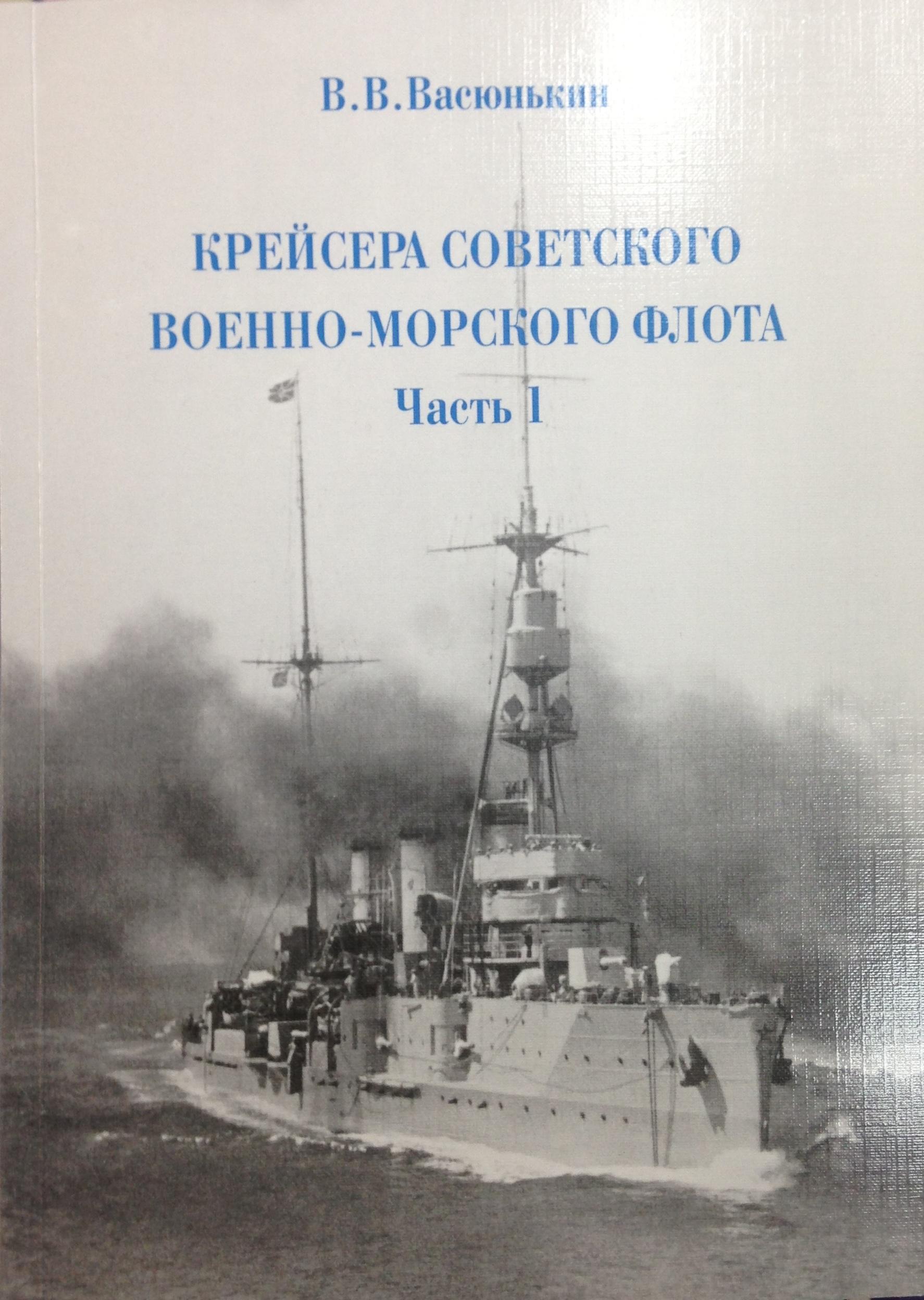 Васюнькин в в крейсера советского