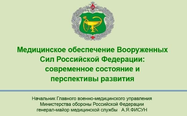 Медицинское обеспечение Вооруженных Сил России bmpd 1А