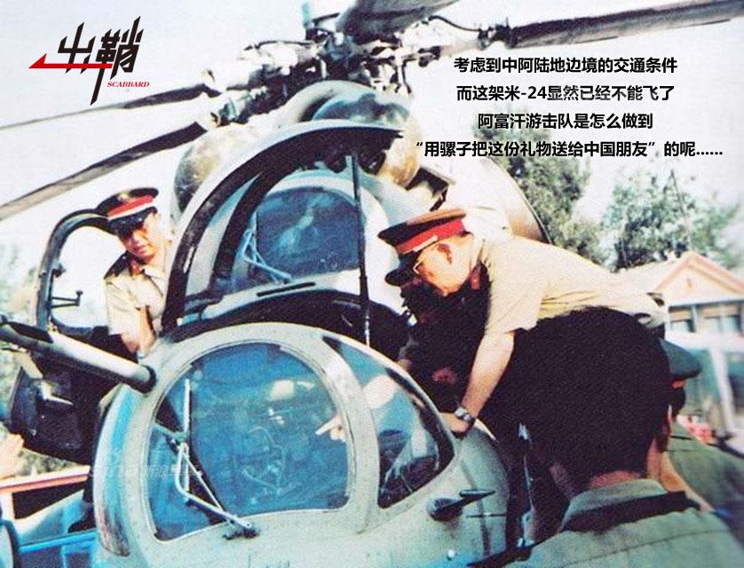 Mi-24 PLA