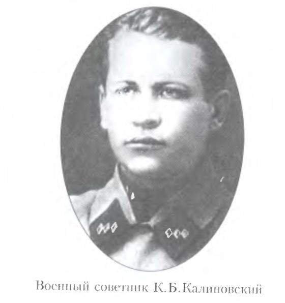 Калиновский К.Б.