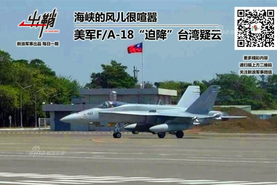 F-18 Taiwan