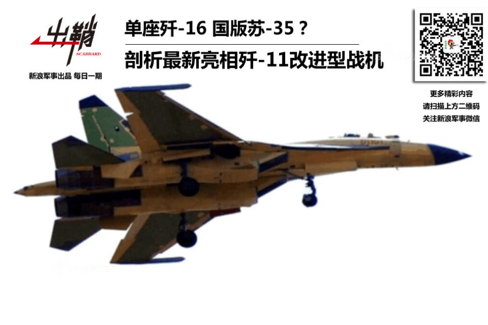 J-11D