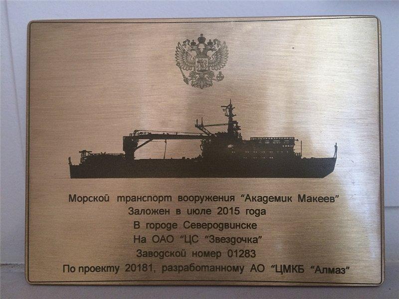 Академик Макеев_20181_23.07.2015_закладная доска