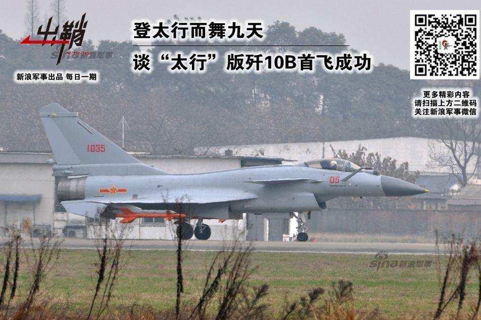 J-10B- Taihang
