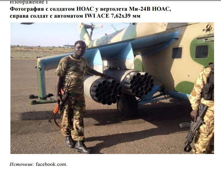 Уганда тайно поставила Южному Судану вертолеты Ми-24, закупленные в России