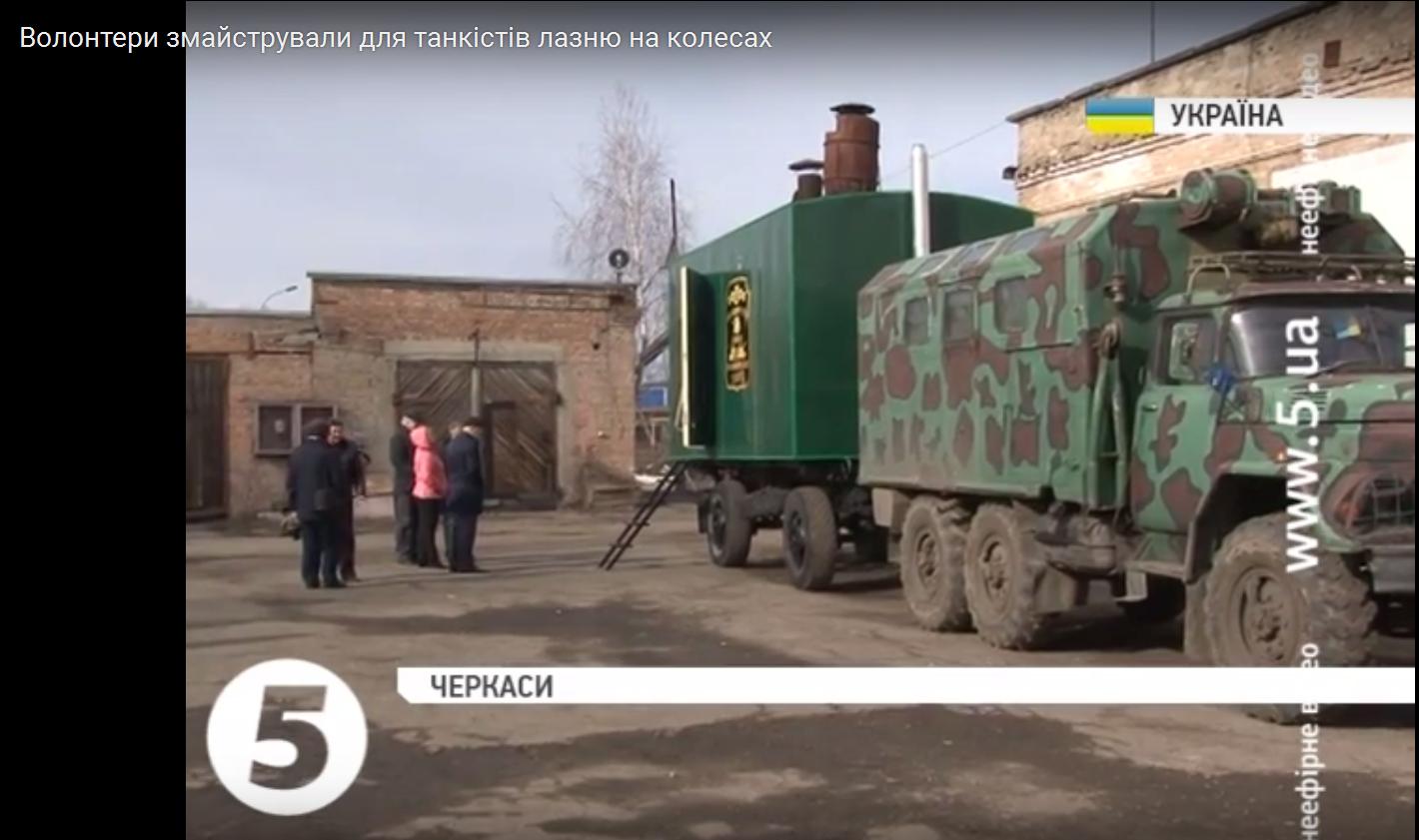 Украинские волонтеры передали танкистам мобильную баню