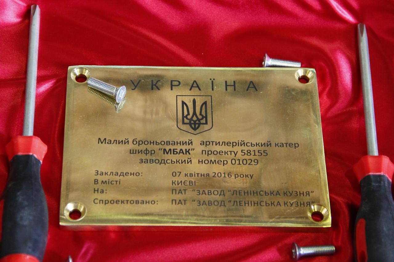 """На Украине заложены еще четыре бронекатера типа """"Гюрза-М"""""""