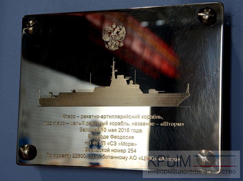 """В Феодосии заложен малый ракетный корабль """"Шторм"""" проекта 22800"""