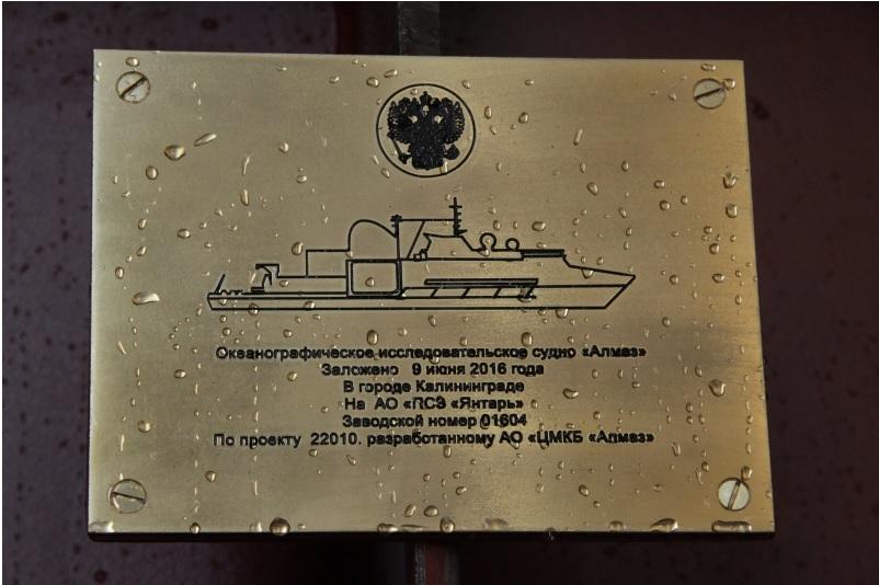 Заложено океанографическое исследовательское судно «Алмаз»