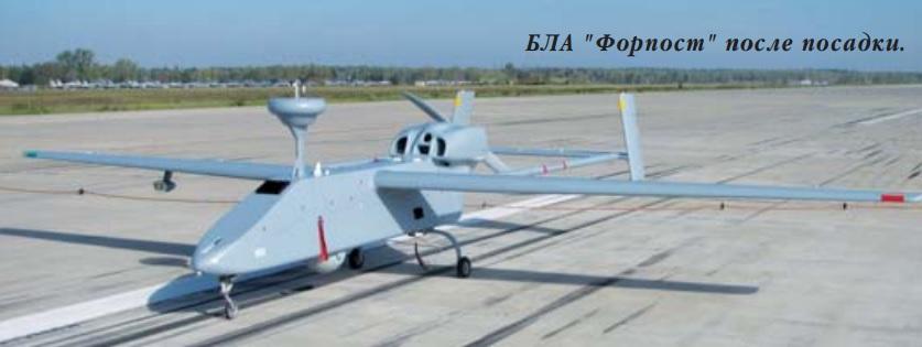 Беспилотный летательный аппарат форпост усилитель антенны для пульта mavik собственными силами