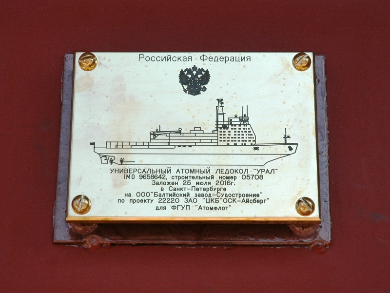 "Заложен атомный ледокол ""Урал"""