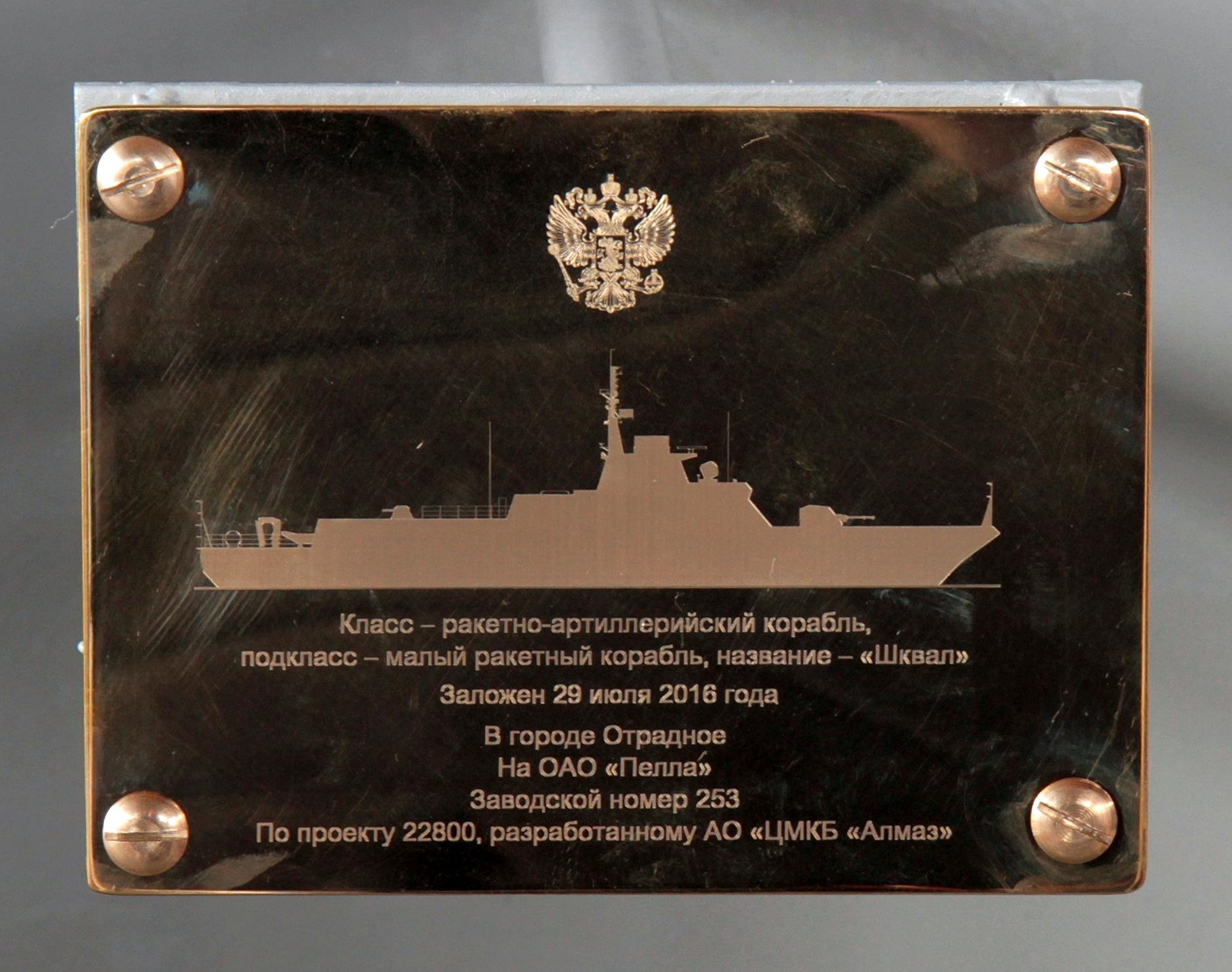 """Заложен малый ракетный корабль """"Шквал"""" проекта 22800"""