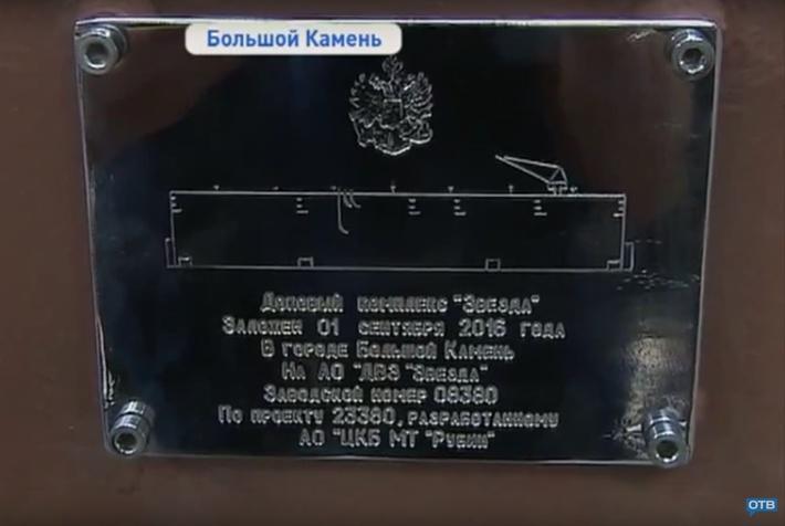 "Заложен плавучий док ""Звезда"" проекта 23380"