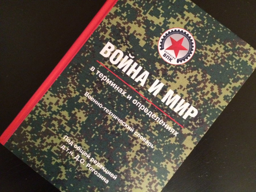 The book & amp; quot; War and Peace in terms and definitions. Military Technical Dictionary & amp; quot;