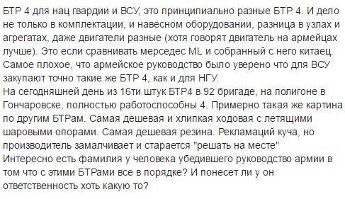 Состояние бронетранспортеров БТР-4 украинской армии
