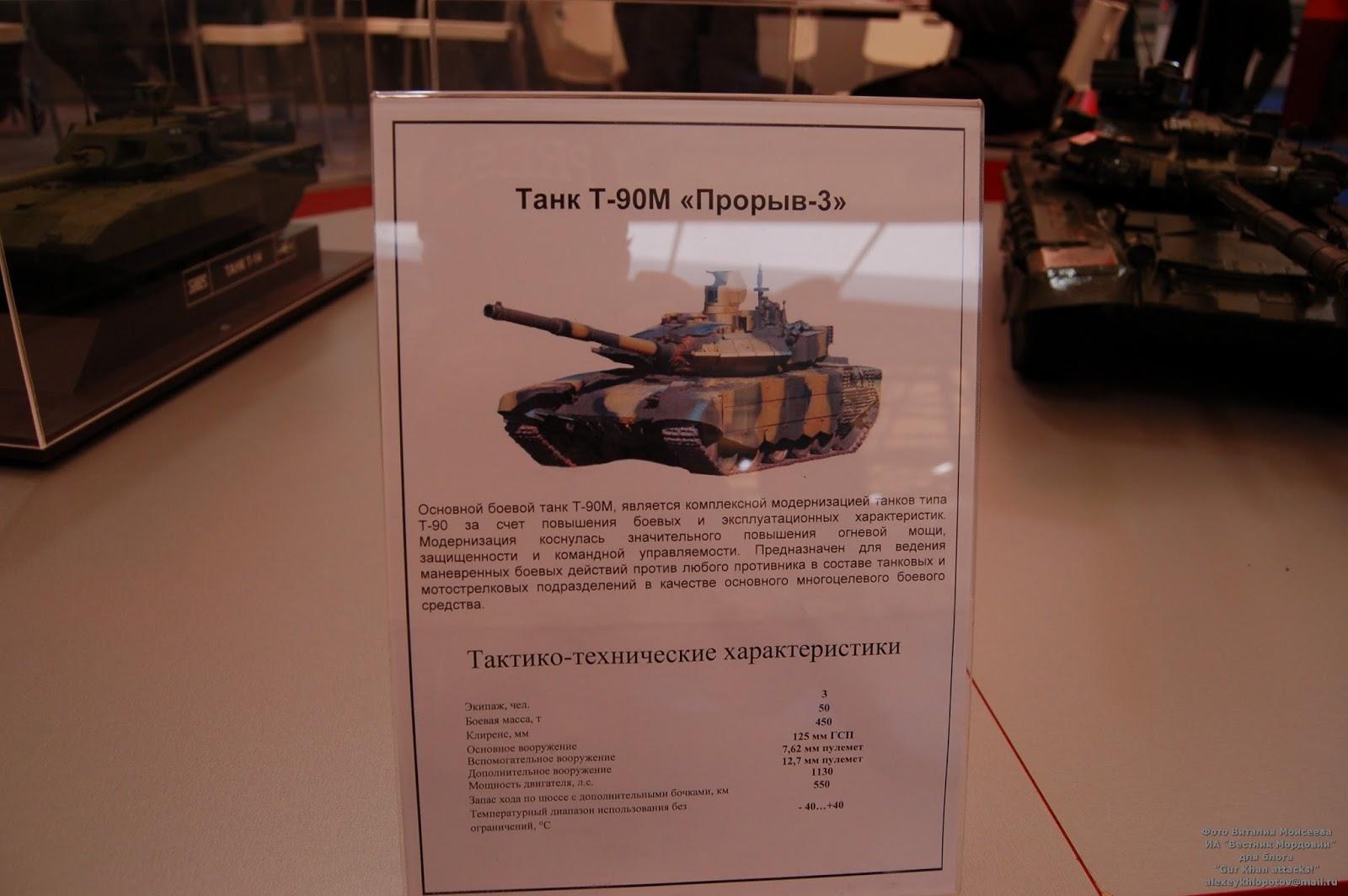"""Танки Т-90 ранних выпусков будут модернизированы по ОКР """"Прорыв-3"""""""