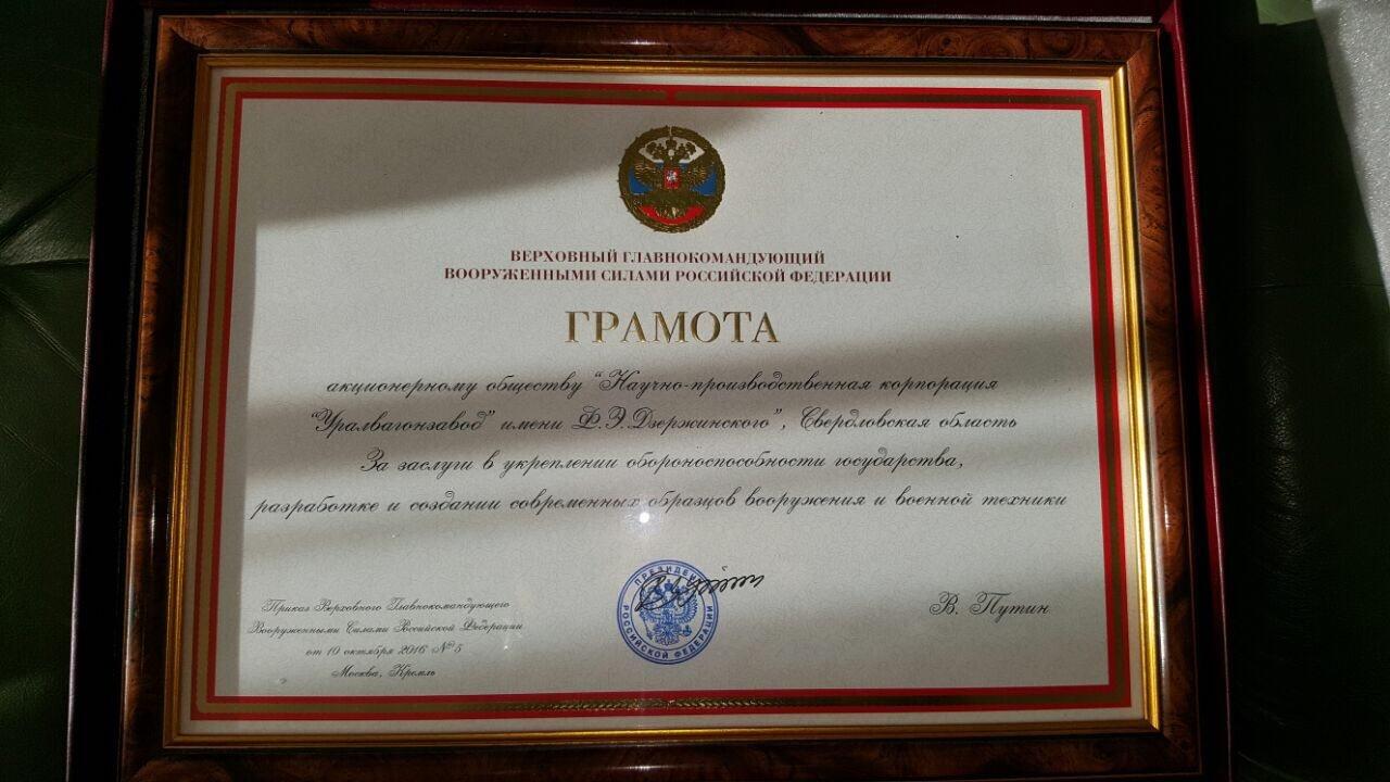 """""""Уралвагонзавод"""" награжден грамотой Верховного Главнокомандующего"""