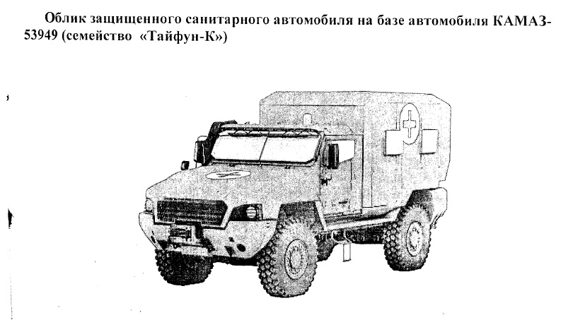 Typhoon MRAP family vechiles - Page 6 3623671_original