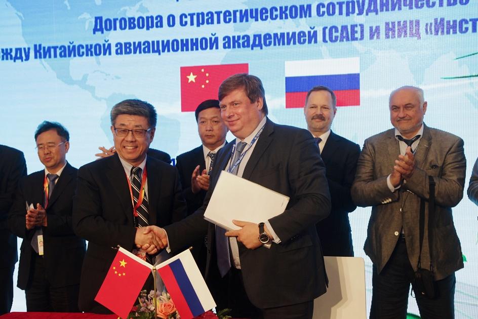 Сотрудничество НИЦ «Институт имени Н.Е. Жуковского» и Китайской авиационной академии