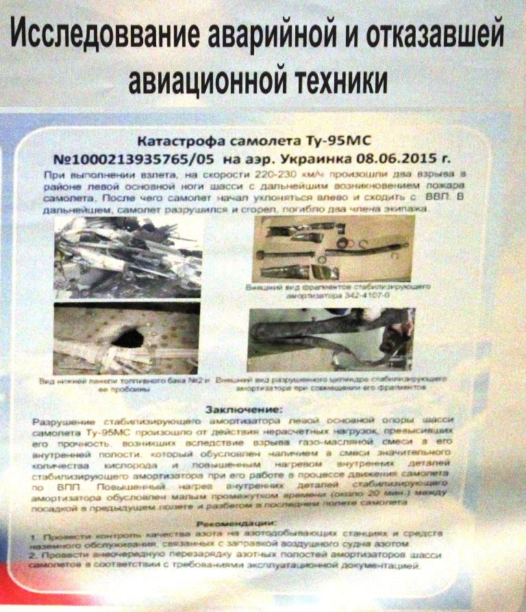 Копия IMG_2690 Ту-95