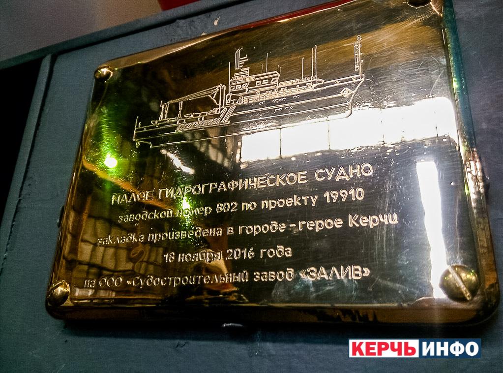 """Закладка гидрографического судна на заводе """"Залив"""" и постройка там кабельных судов"""