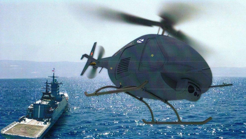 Разработка беспилотного летательного аппарата вертолетного типа для Морской авиации ВМФ России