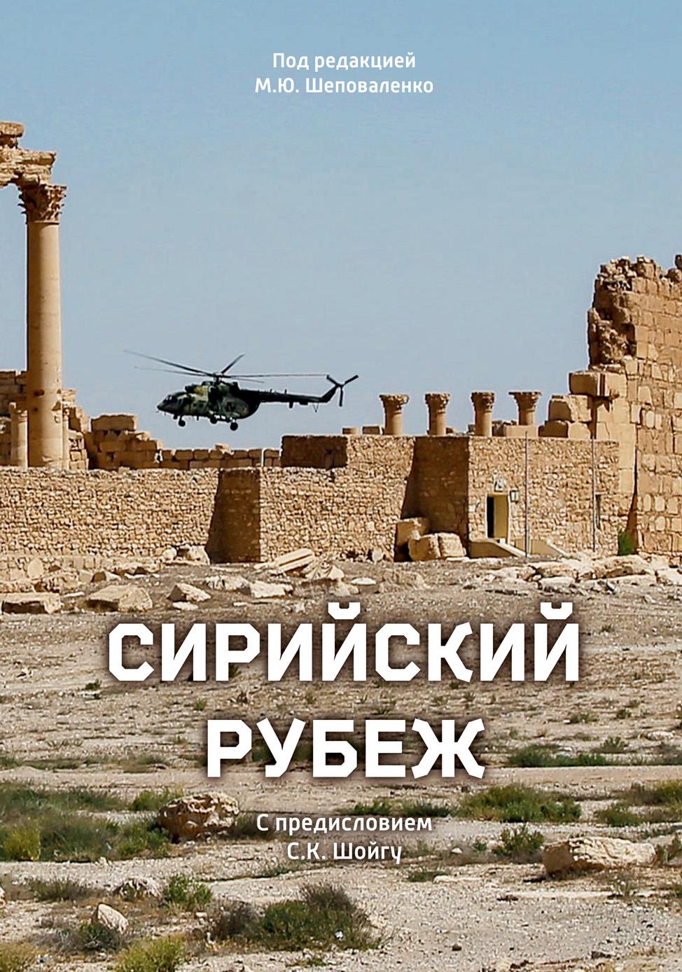 """""""Сирийский рубеж"""" снова с нами"""