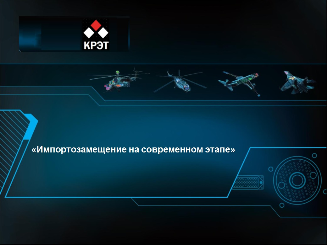 АО Корпорация ФазотронНИИР