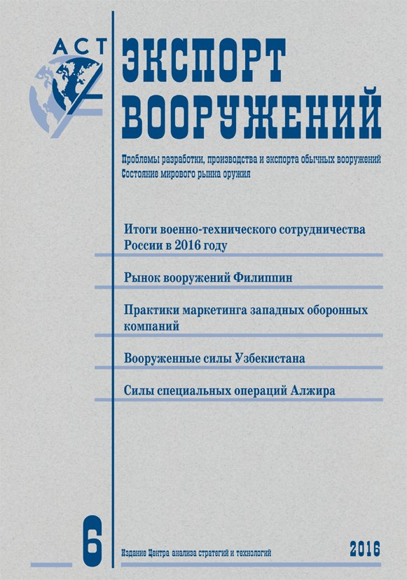 """Вышел в свет шестой номер журнала """"Экспорт вооружений"""" за 2016 год"""