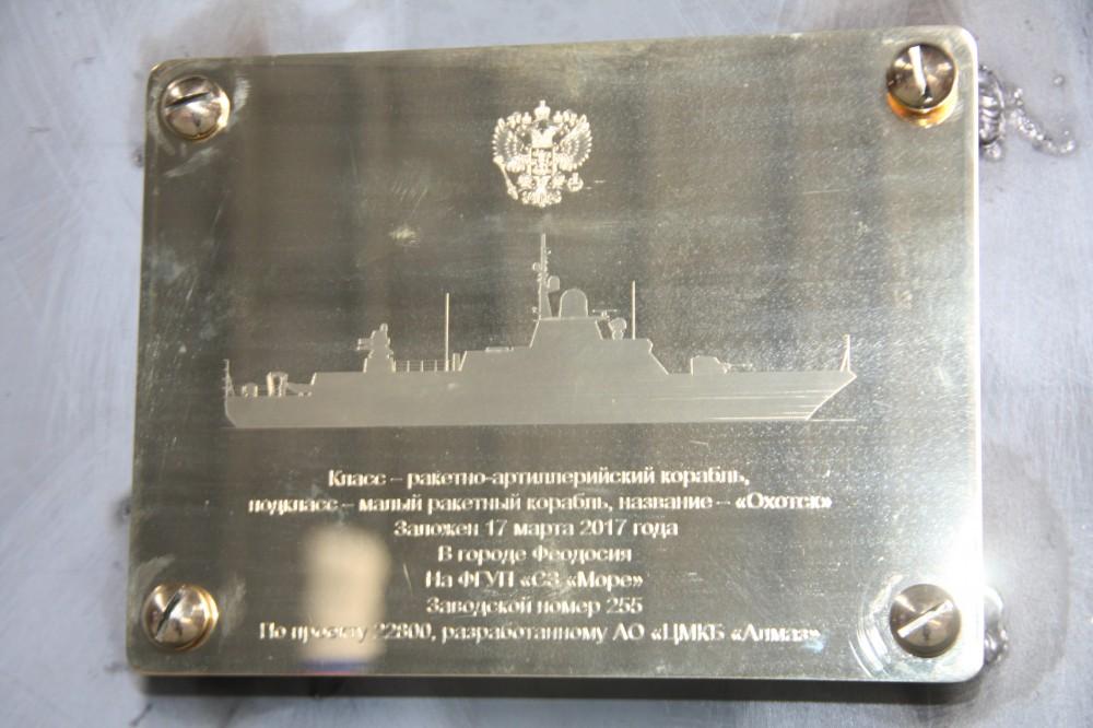 """В Феодосии заложен малый ракетный корабль """"Охотск"""" проекта 22800"""
