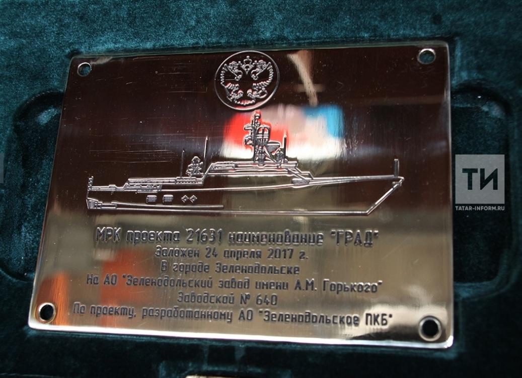"""Заложен малый ракетный корабль """"Град"""" проекта 21631"""
