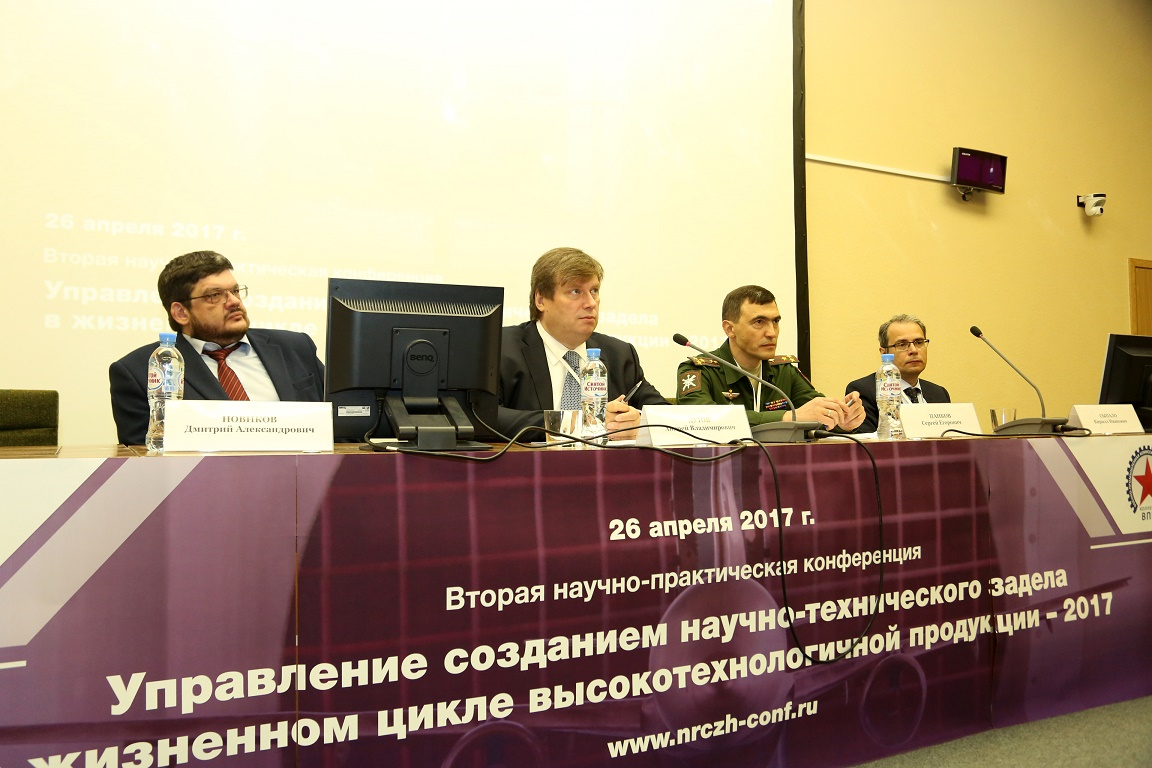 КонференцияЖуковский
