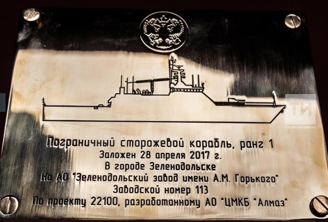 Заложен третий большой пограничный сторожевой корабль проекта 22100