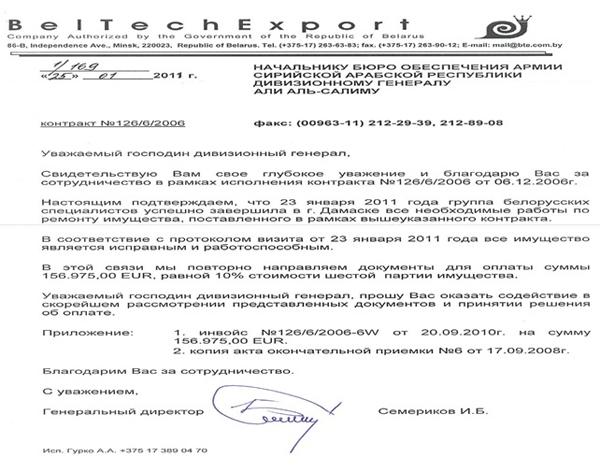 20110729-3_beltech