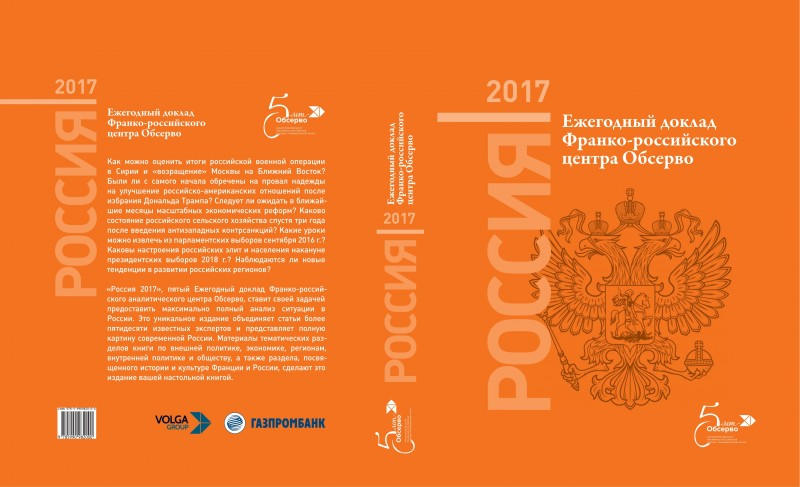 Year book cover RUS 2017-1