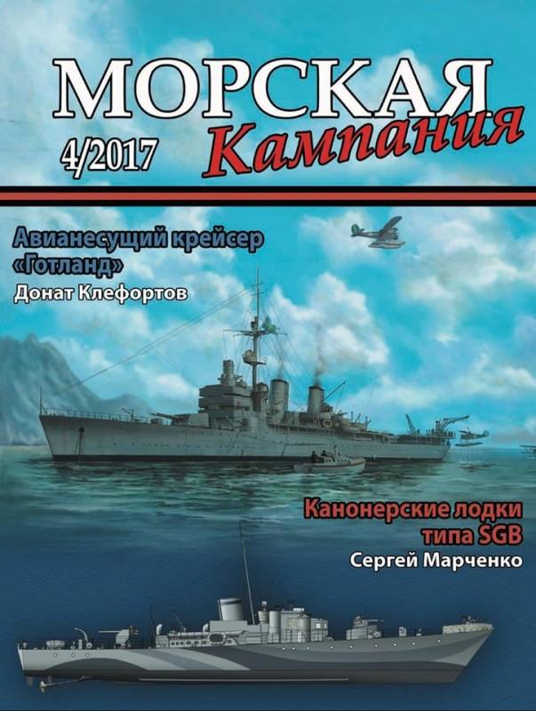 Моркампа-4