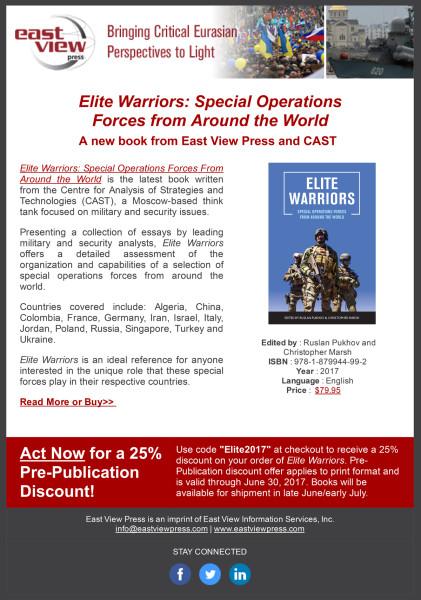 Новая книга Центра АСТ о силах специальных операций – предтиражная скидка до 30 июня