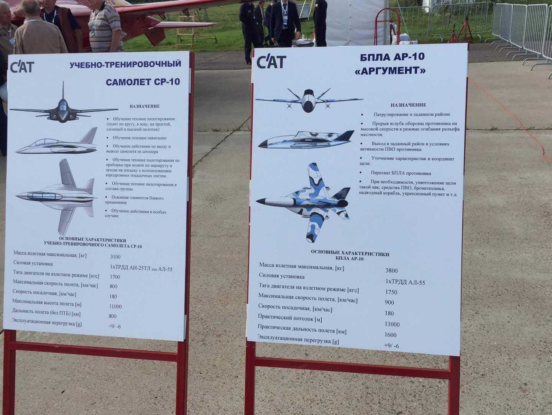 Проект беспилотного летательного аппарата на основе самолета СР-10