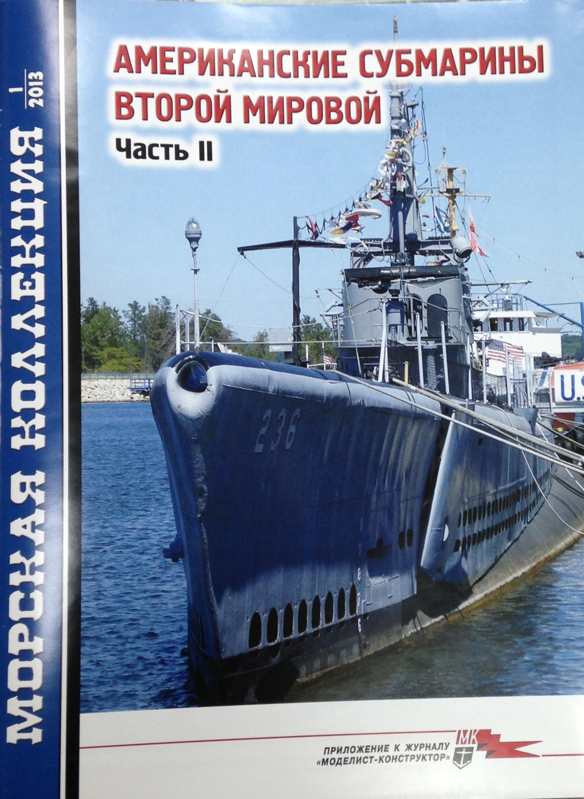 Морская коллекция 2013
