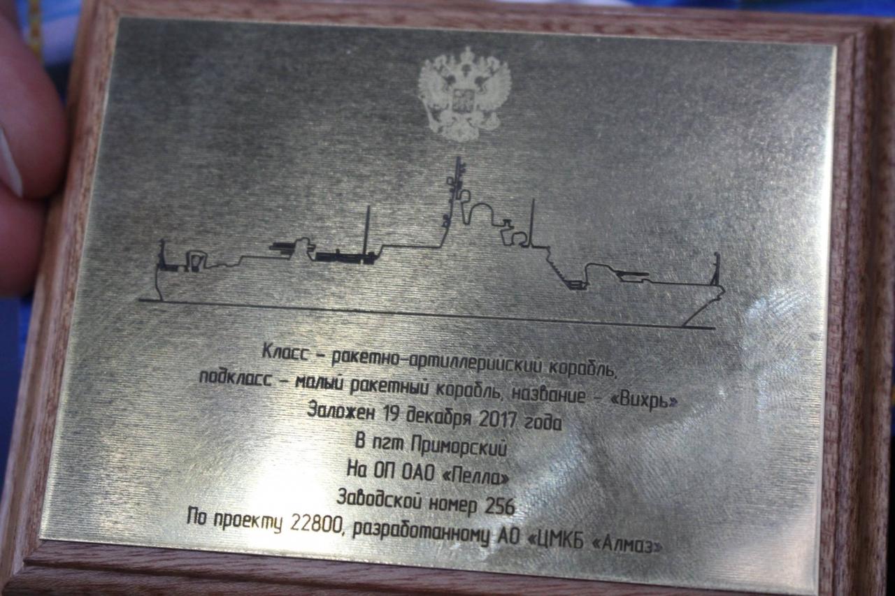 """В Феодосии заложен малый ракетный корабль """"Вихрь"""" проекта 22800"""
