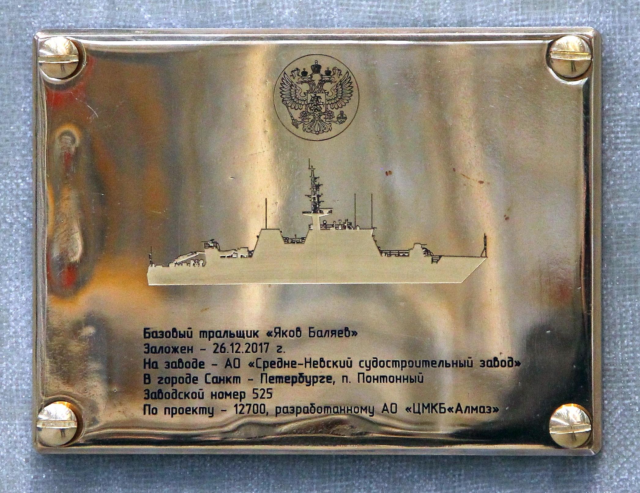 27-5752541-12700-yakov-balyaev-zakladnaya-doska-snsz-26.12.2017