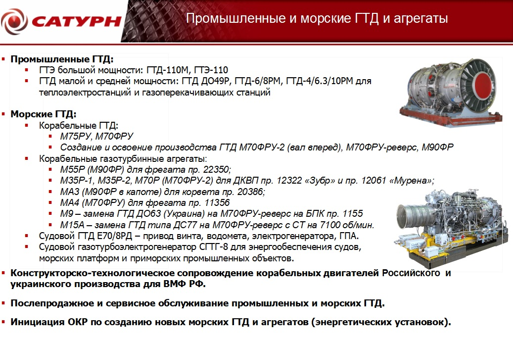 Domestic production of gas turbine engines for Russian Navy - Page 5 5134018_original