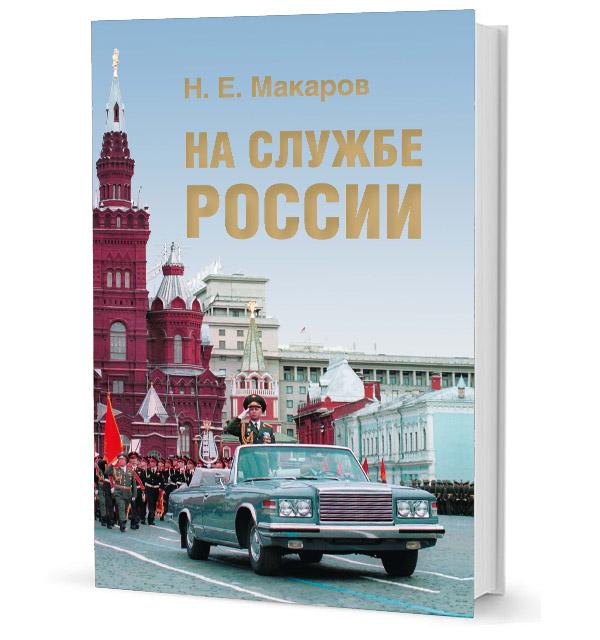 Макаров1