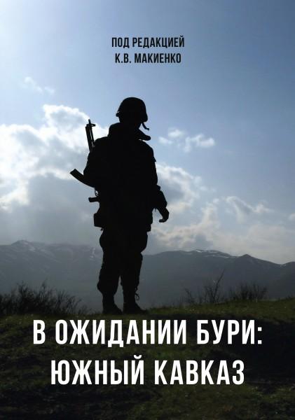 """Книга """"В ожидании бури: Южный Кавказ"""" в бумажном варианте появилась в продаже"""