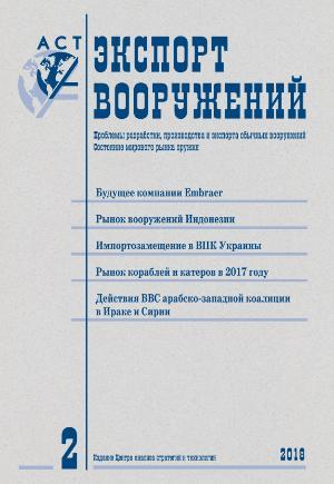 """Из печати вышел второй номер журнала """"Экспорт вооружений"""" за 2018 год"""
