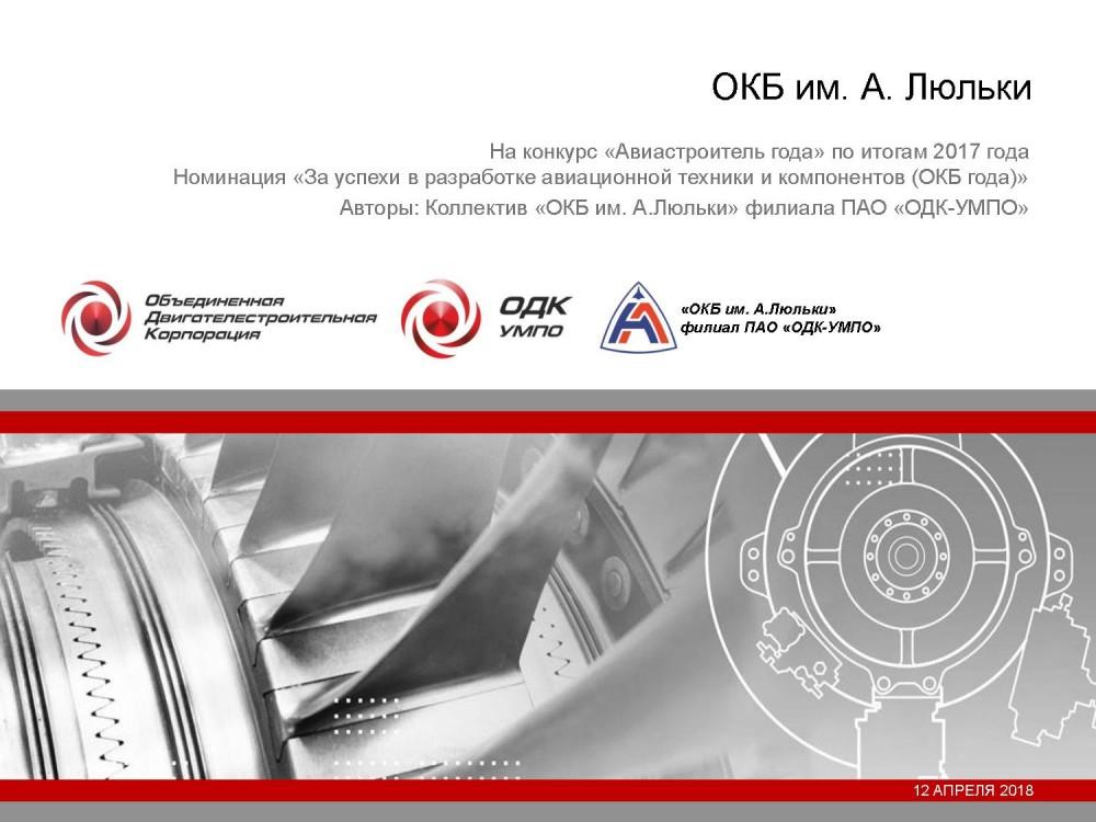 Презентация двигателя первого этапа АЛ-41Ф-1 истребителя ПАК ФА