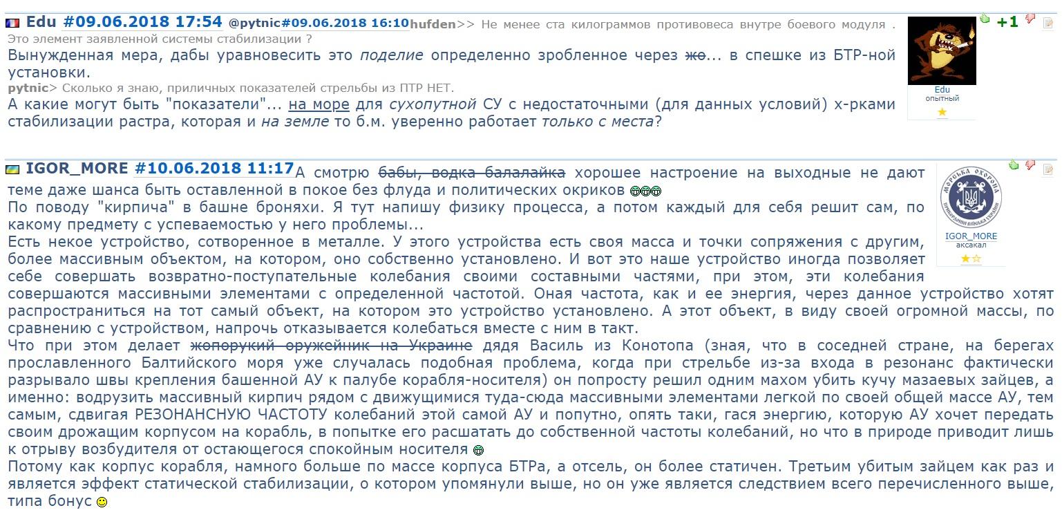 Украинское решение противовеса, ГюрзаМ, Ан178, Украины, модуля, боевого, стабилизации, завершающий, принятием, перед, испытаний, ходовых, заводских, Оригинал, проходит, 58155, надводных, проекта, другими, тремя