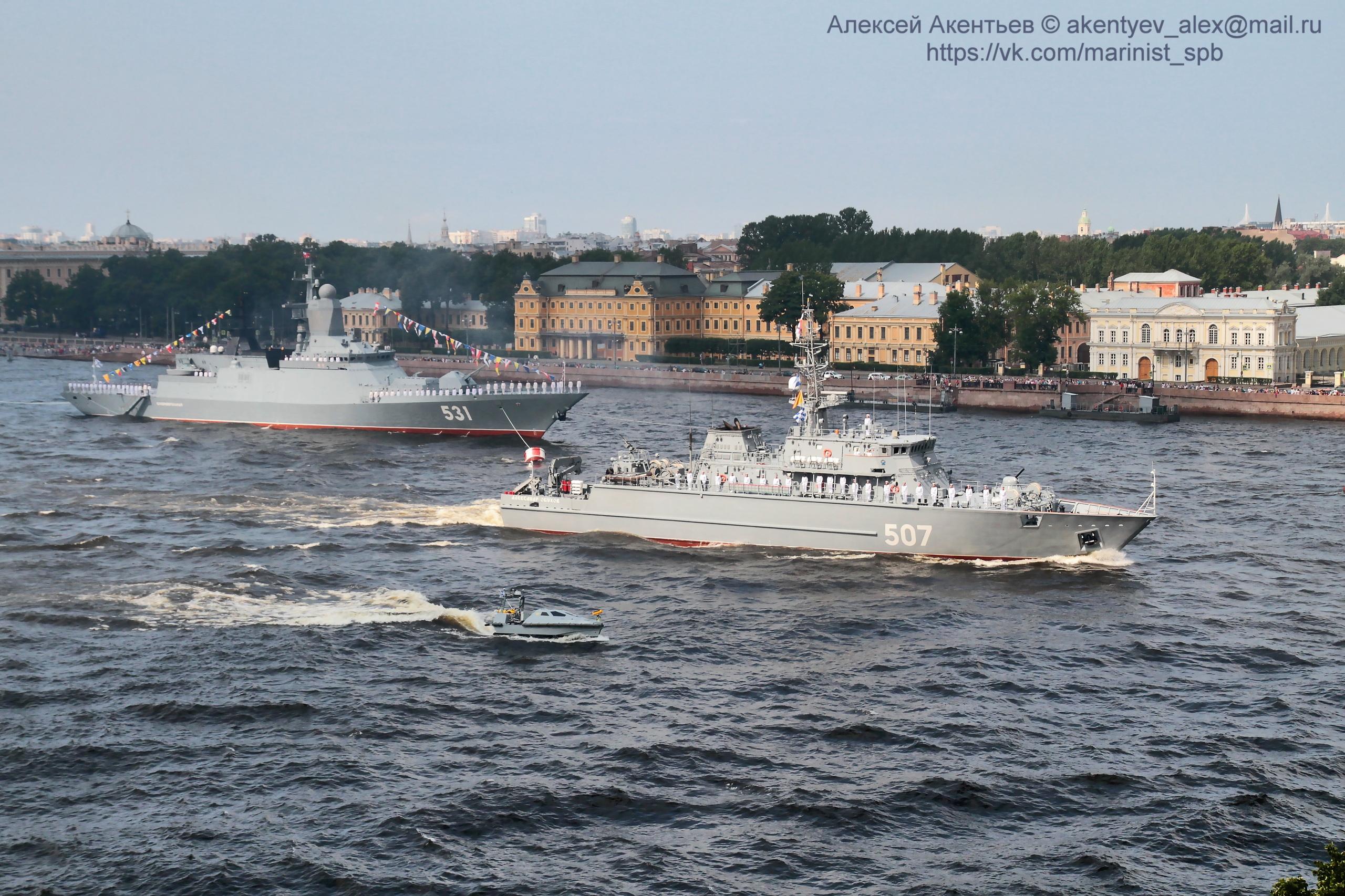 Безэкипажный противоминный катер Inspeсtor Mk 2 на репетиции парада в честь Дня ВМФ России